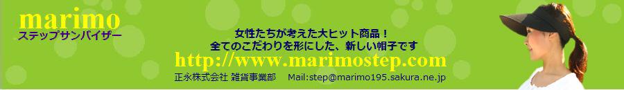 marimo ステップサンバイザー
